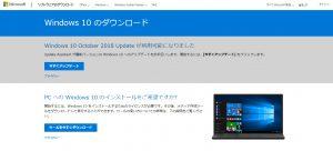 まだ間に合う!!Windows 10 バージョン1803インストールメディアの入手方法について